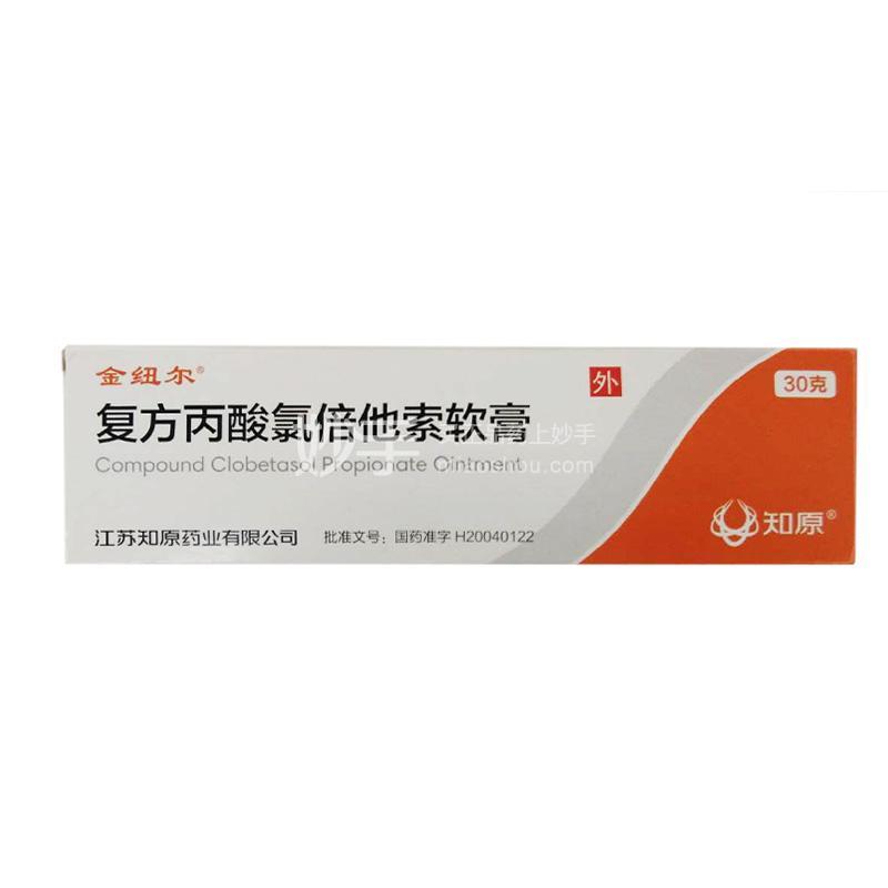 【金纽尔】复方丙酸氯倍他索软膏 30g