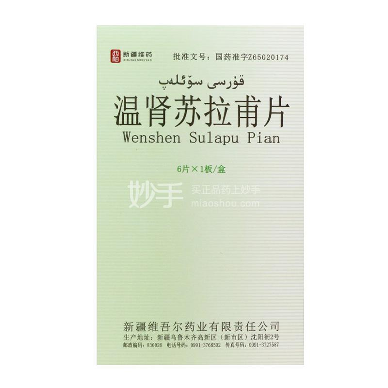 西帕 温肾苏拉甫片 6片*1板