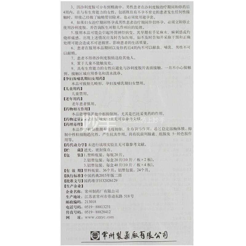 反映亭 沙利度胺片 25mg*20片