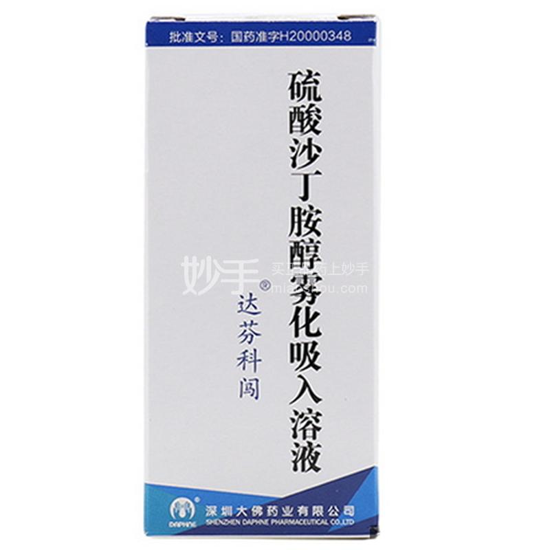 达芬科闯 硫酸沙丁胺醇雾化吸入溶液 20ml:0.1g