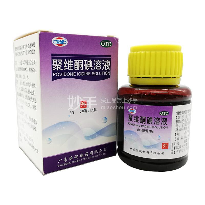 恒健 聚维酮碘溶液 5%50ml