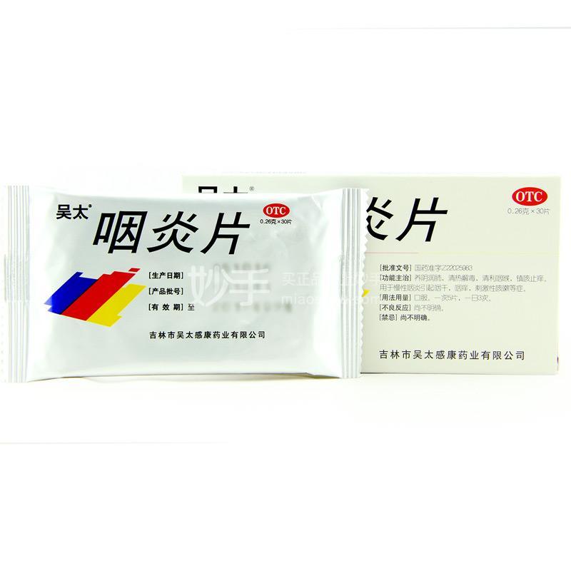 吴太 咽炎片 0.26g*15片*2板