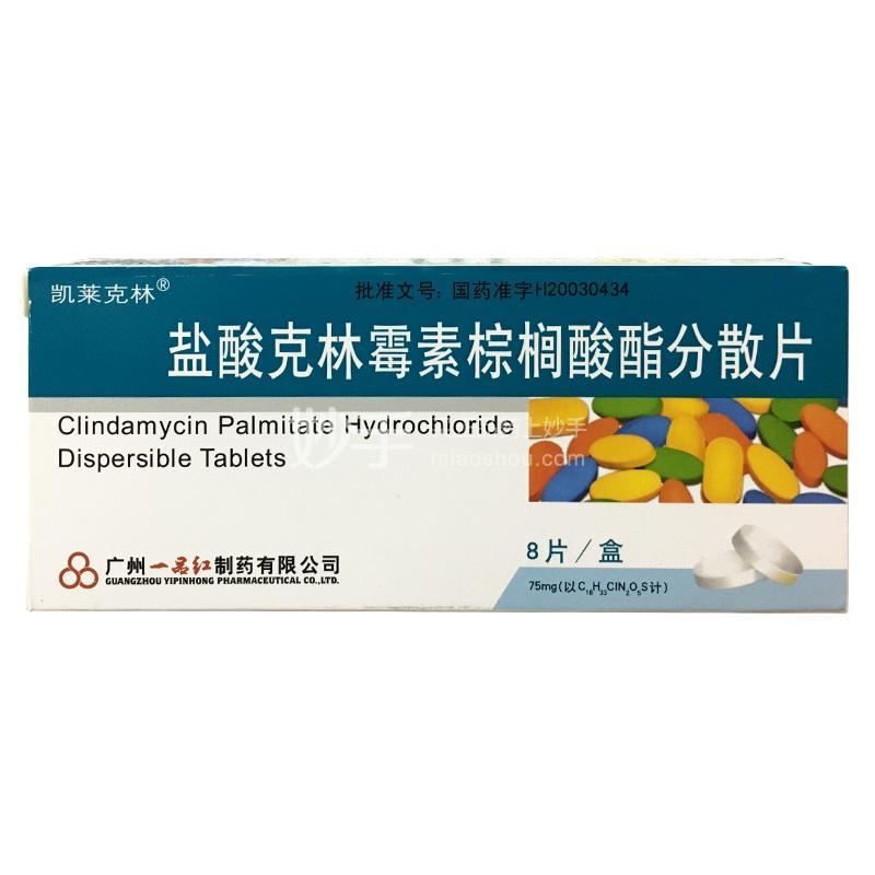 凯莱克林 盐酸克林霉素棕榈酸酯分散片 75mg*8片