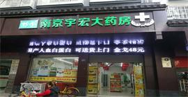 江苏圆心医药科技有限公司长乐路店