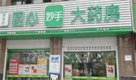 汉川市圆心大药房有限公司