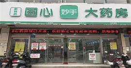 南通圆心大药房端平桥店(人民医院)