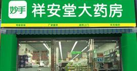 北京祥安堂大药房有限公司